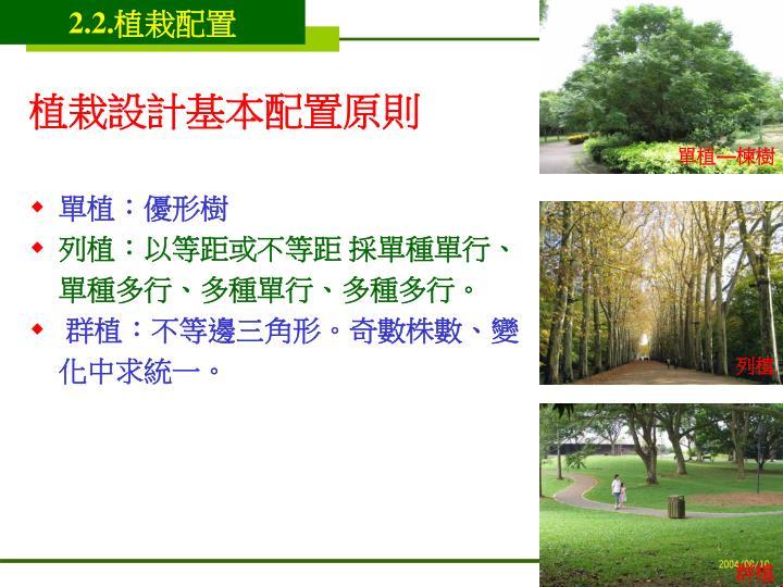 植栽設計基本配置原則
