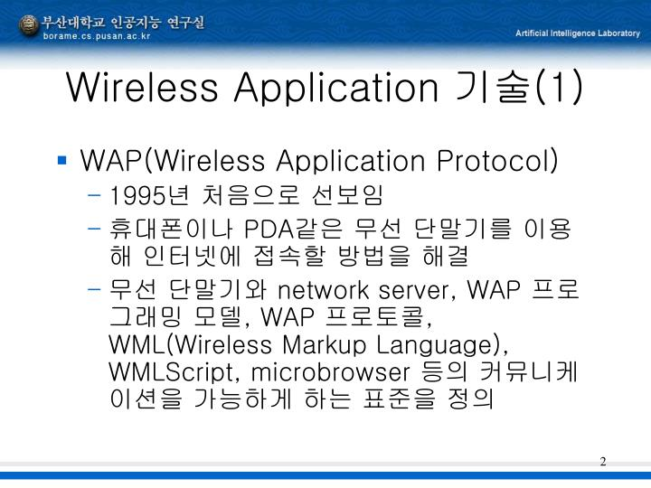 Wireless application 1