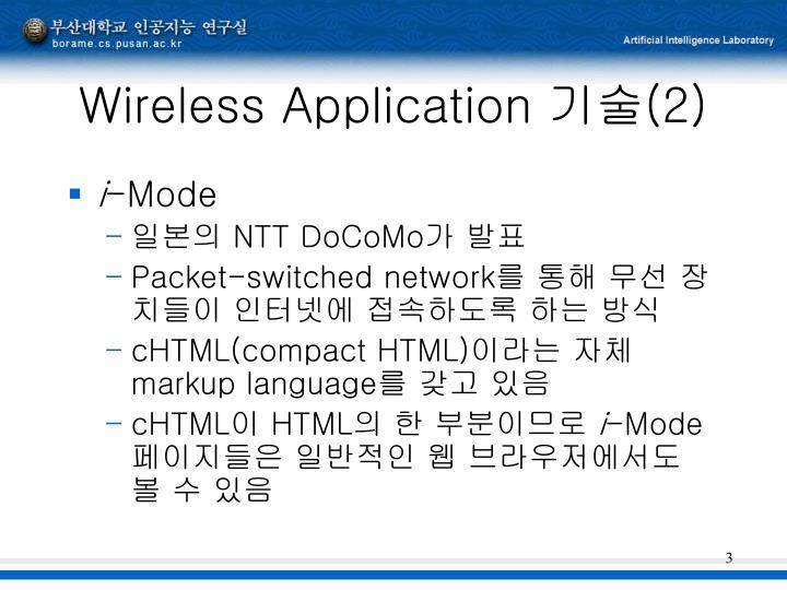 Wireless application 2