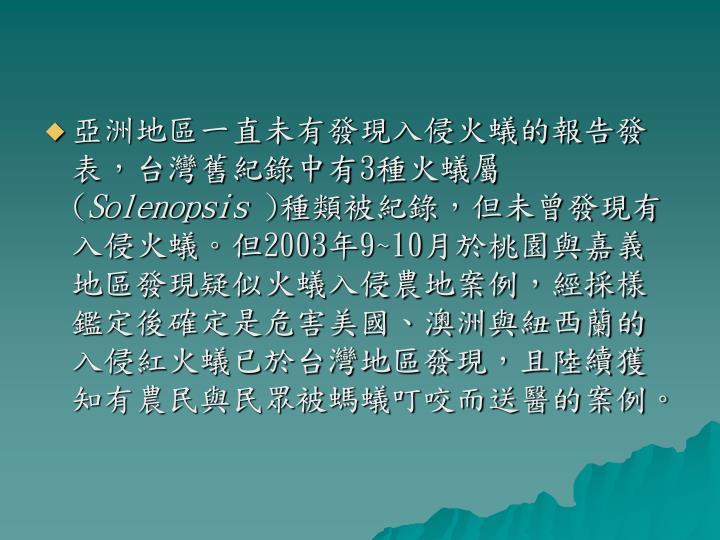 亞洲地區一直未有發現入侵火蟻的報告發表,台灣舊紀錄中有