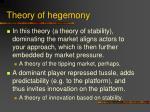 theory of hegemony