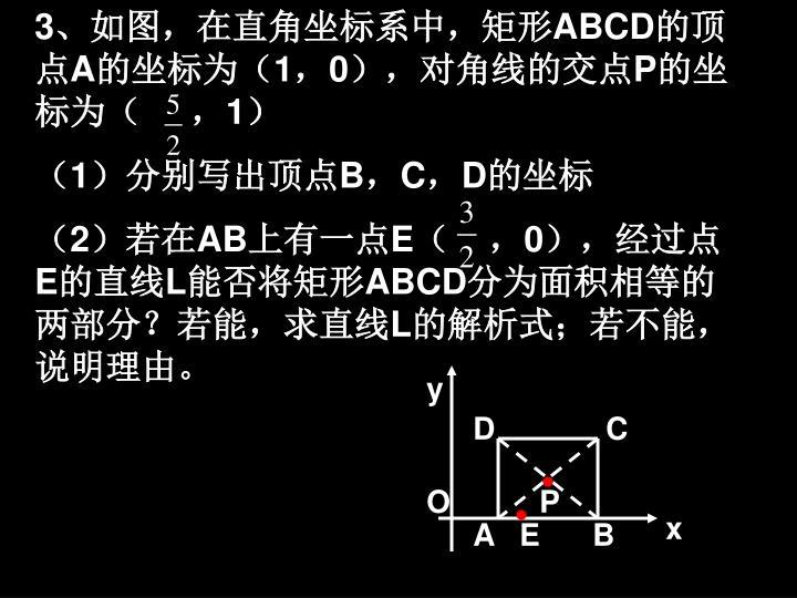 3、如图,在直角坐标系中,矩形