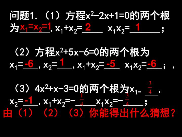 问题1.(1)方程