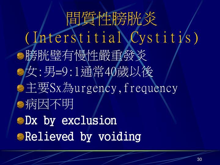 間質性膀胱炎