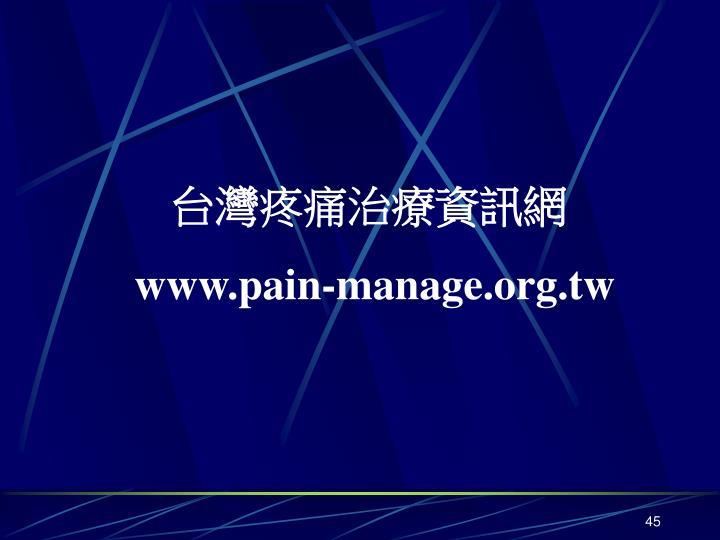 台灣疼痛治療資訊網