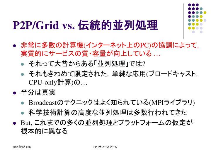 P2P/Grid vs.