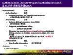 authentication accounting and authorization aaa aaa