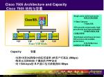 cisco 7505 architecture and capacity cisco 7505