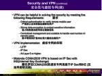 security and vpn continue