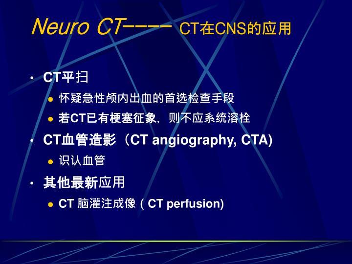 Neuro CT