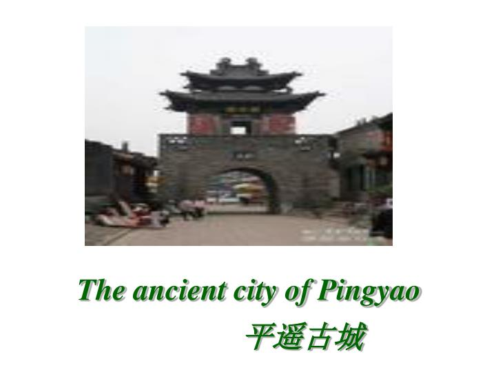 The ancient city of Pingyao