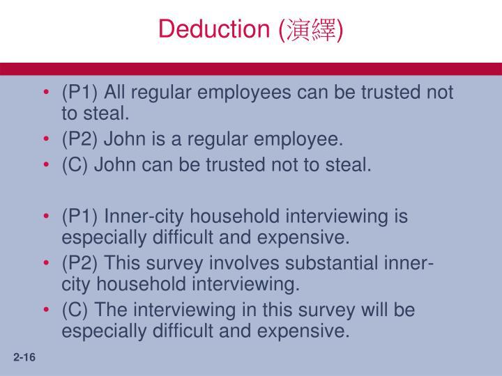 Deduction (