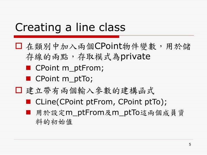 Creating a line class