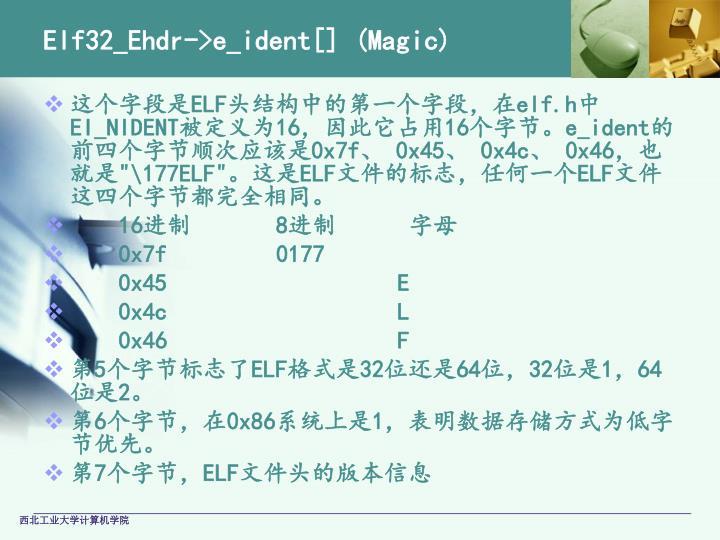 Elf32_Ehdr->e_ident[] (Magic)
