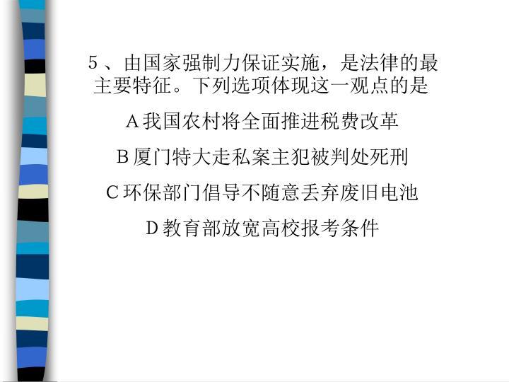 5、由国家强制力保证实施,是法律的最主要特征。下列选项体现这一观点的是
