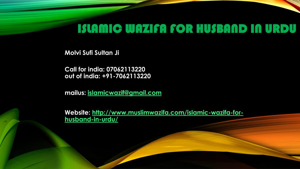PPT - Islamic Wazifa for Husband In Urdu PowerPoint