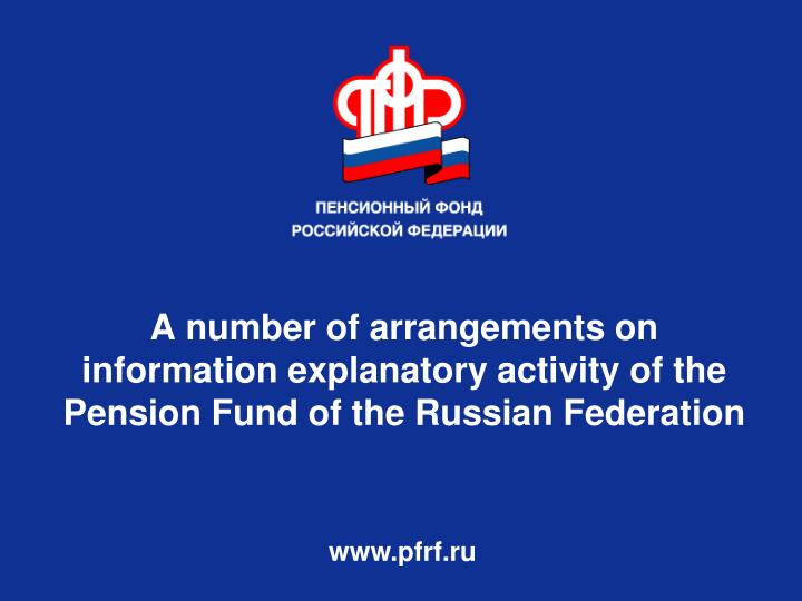 A number of arrangements on information explanatory activity of the Pension Fund of the Russian Fede...