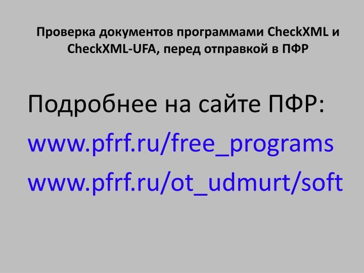 Проверка документов программами