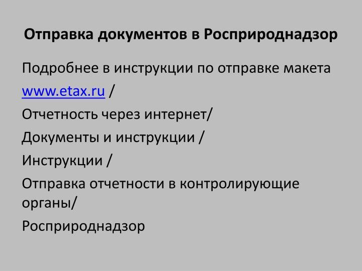 Отправка документов в Росприроднадзор