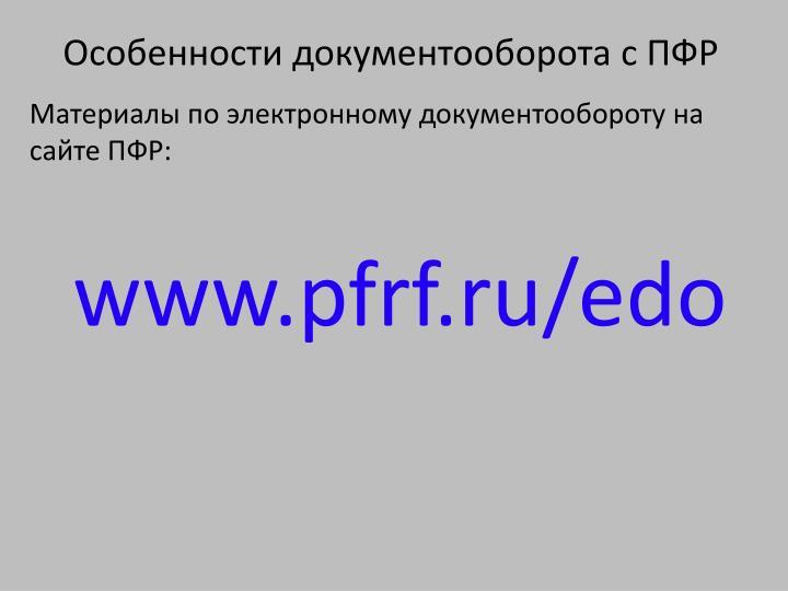 Особенности документооборота с ПФР