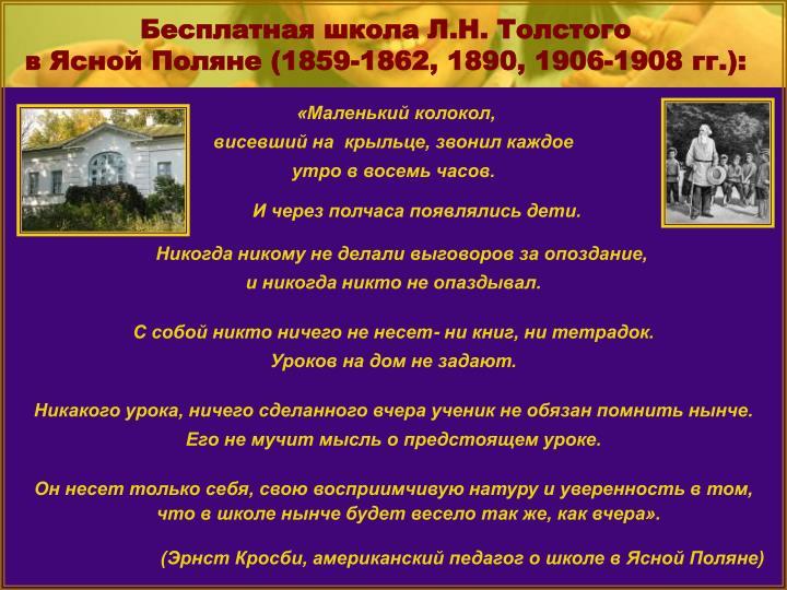 Бесплатная школа Л.Н. Толстого