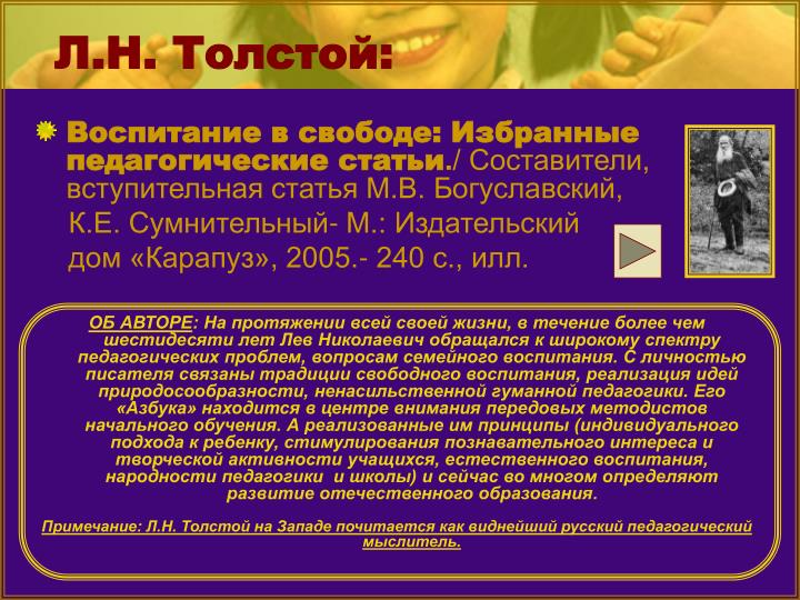 Л.Н. Толстой: