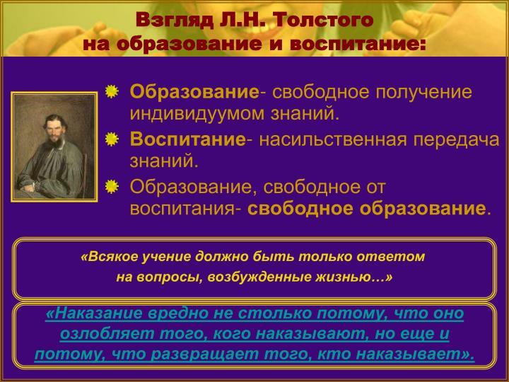 Взгляд Л.Н. Толстого