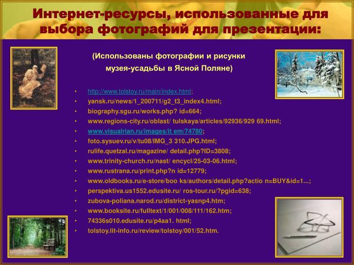 (Использованы фотографии и рисунки