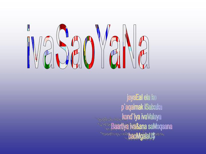IvaSaoYaNa
