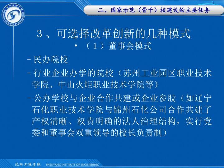 二、国家示范(骨干)校建设的主要任务