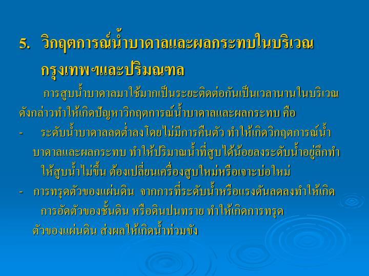5.   วิกฤตการณ์น้ำบาดาลและผลกระทบในบริเวณกรุงเทพฯและปริมณฑล