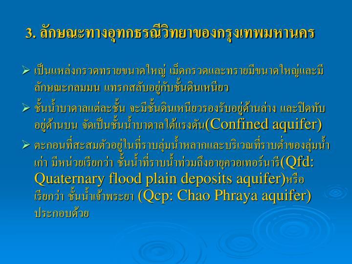 3. ลักษณะทางอุทกธรณีวิทยาของกรุงเทพมหานคร