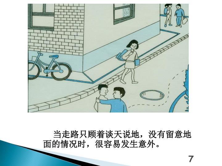 当走路只顾着谈天说地,没有留意地面的情况时,很容易发生意外。