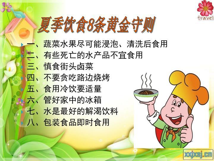 一、蔬菜水果尽可能浸泡、清洗后食用