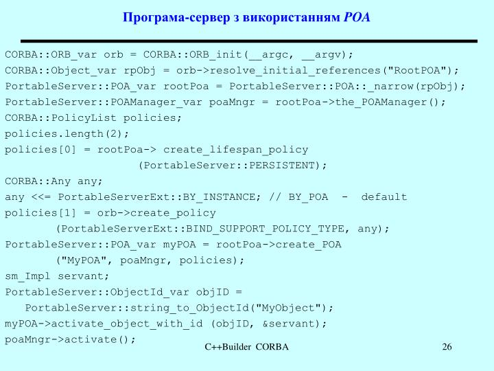 CORBA::ORB_var orb = CORBA::ORB_init(__argc, __argv);