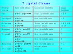 7 crystal classes