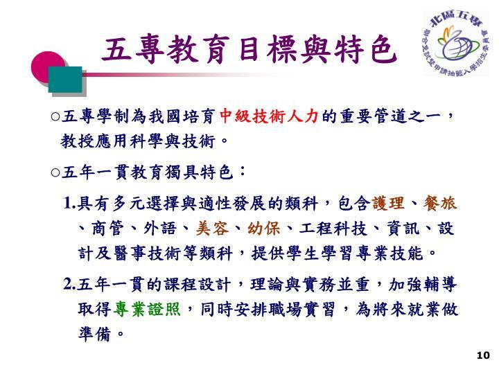 五專教育目標與特色