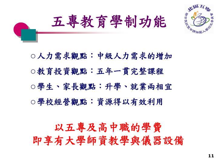 五專教育學制功能