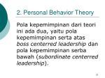2 personal behavior theory