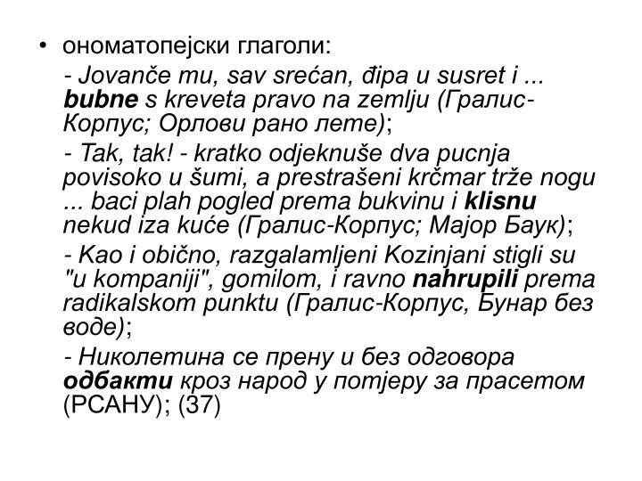 ономатопејски глаголи:
