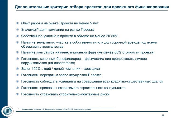 Дополнительные критерии отбора проектов для проектного финансирования