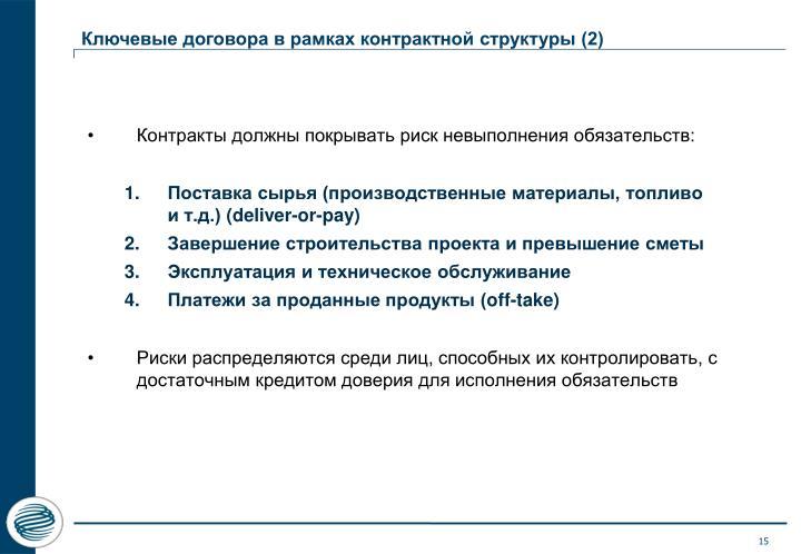 Ключевые договора в рамках контрактной структуры (2)
