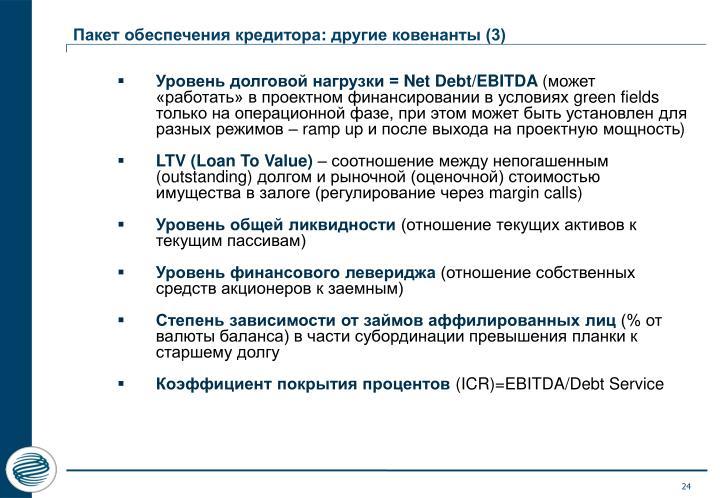 Пакет обеспечения кредитора