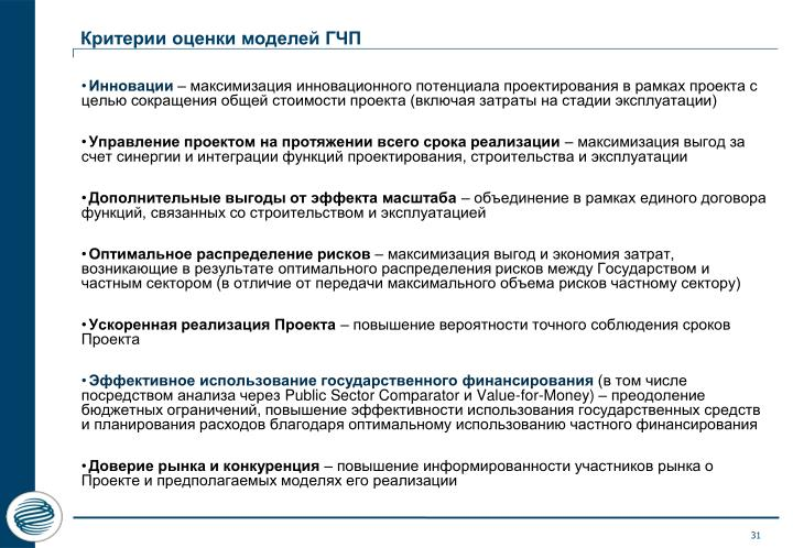 Критерии оценки моделей ГЧП