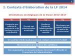 orientations strat giques de la vision 2012 2017