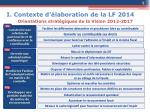 orientations strat giques de la vision 2012 20171