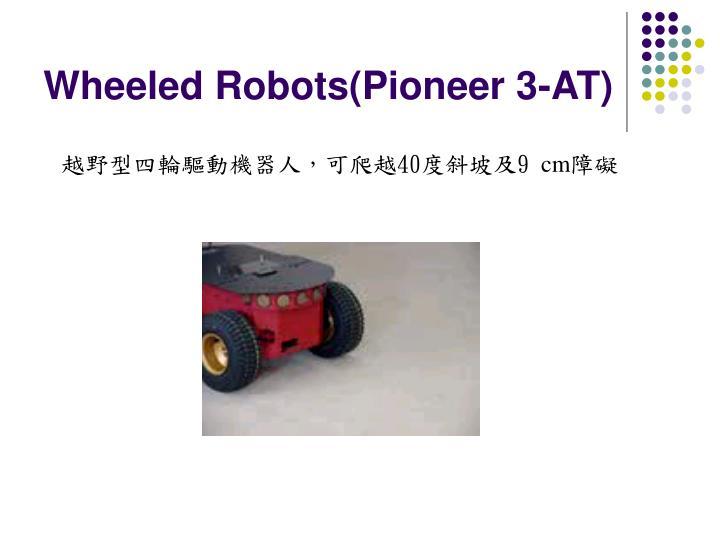 Wheeled Robots(Pioneer 3-AT)