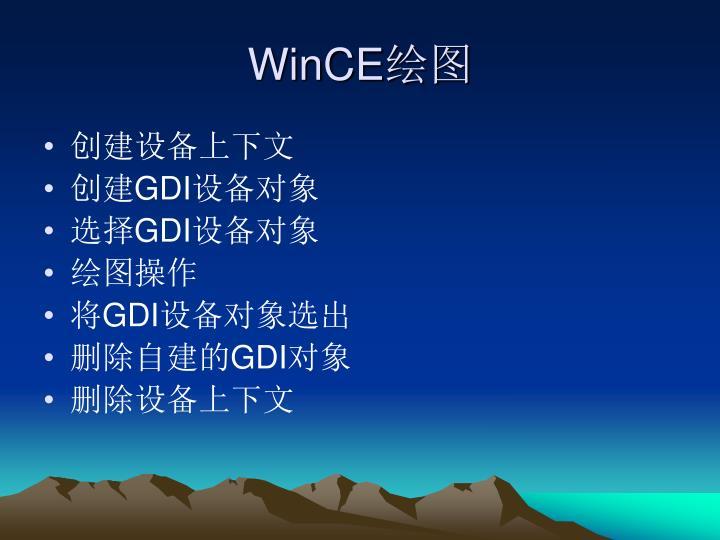 WinCE
