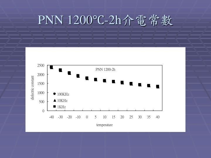 PNN 1200℃-2h