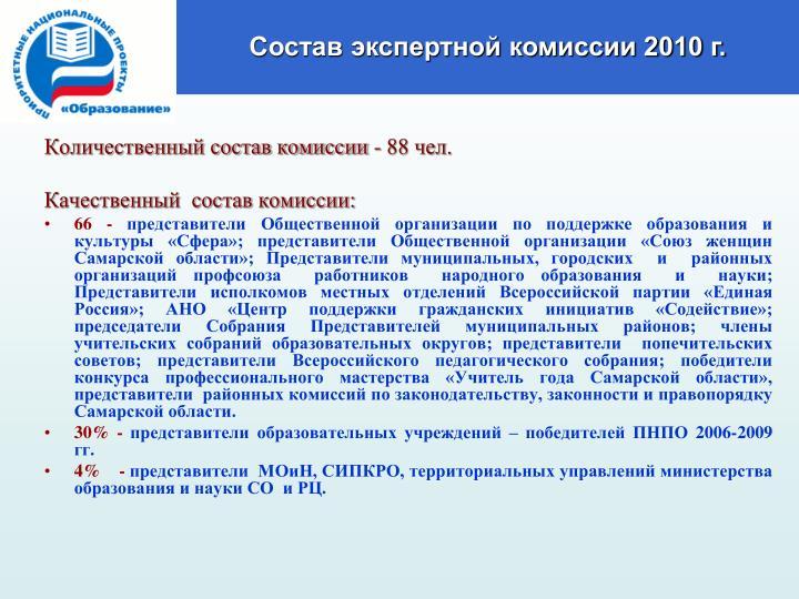 Состав экспертной комиссии 2010 г.